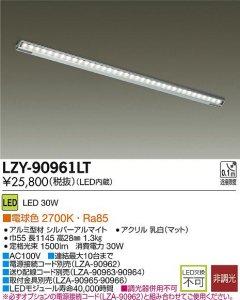 大光電機 LZY-90961LT LEDディスプレイラインライト L1200 可動棚対応/棚奥照射タイプ 電球色 2700K