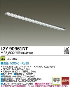 大光電機 LZY-90961NT LEDディスプレイラインライト L1200 可動棚対応/棚奥照射タイプ 白色 4000K