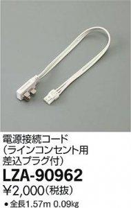 大光電機 LZA-90962 電源接続コード ラインコンセント用差込プラグ付