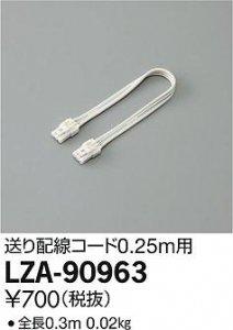 大光電機 LZA-90963 送り配線コード 0.25m用
