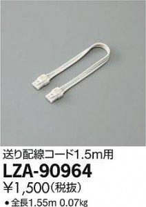 大光電機 LZA-90964 送り配線コード 1.5m用
