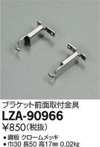 大光電機 LZA-90966 ブラケット前面取付金具