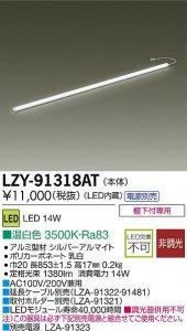 大光電機 LZY-91318AT LEDディスプレイラインライト ハイパワータイプ L900 温白色 3500K