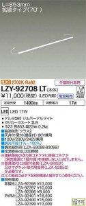 大光電機 LZY-91318LT LEDディスプレイラインライト ハイパワータイプ L900 電球色 2700K