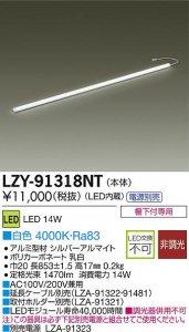 大光電機 LZY-91318NT LEDディスプレイラインライト ハイパワータイプ L900 白色 4000K