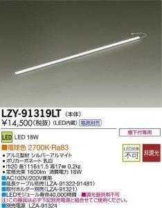 大光電機 LZY-91319LT LEDディスプレイラインライト ハイパワータイプ L1200 電球色 2700K