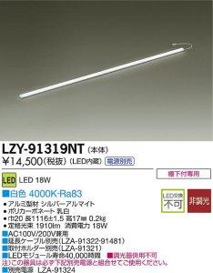 大光電機 LZY-91319NT LEDディスプレイラインライト ハイパワータイプ L1200 白色 4000K