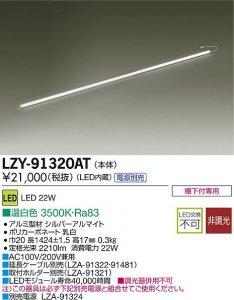 大光電機 LZY-91320AT LEDディスプレイラインライト ハイパワータイプ L1500 温白色 3500K
