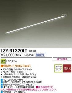 大光電機 LZY-91320LT LEDディスプレイラインライト ハイパワータイプ L1500 電球色 2700K