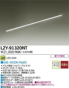 大光電機 LZY-91320NT LEDディスプレイラインライト ハイパワータイプ L1500 白色 4000K