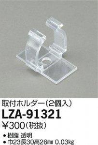 大光電機 LZA-91321 取付ホルダー(2個入)