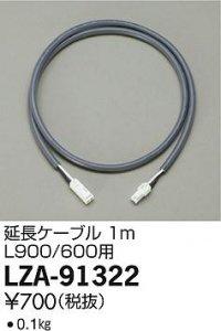 大光電機 LZA-91322 延長ケーブル 1m L900/600用