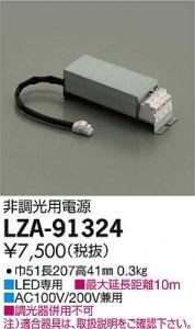 大光電機 LZA-91324 非調光用電源 L1500/1200用