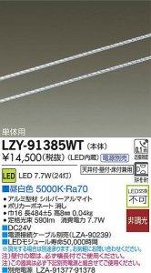 大光電機 LZY-91385WT LEDディスプレイラインライト ワイド配光タイプ 単体用 L490 昼白色 5000K