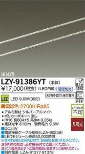 大光電機 LZY-91386YT LEDディスプレイラインライト ワイド配光タイプ 単体用 L610 電球色 2700K