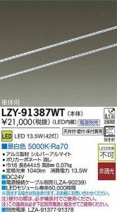 大光電機 LZY-91387WT LEDディスプレイラインライト ワイド配光タイプ 単体用 L850 昼白色 5000K
