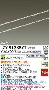 大光電機 LZY-91388YT LEDディスプレイラインライト ワイド配光タイプ 単体用 L1090 電球色 2700K