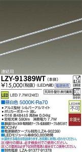 大光電機 LZY-91389WT LEDディスプレイラインライト ワイド配光タイプ 連結用 L490 昼白色 5000K