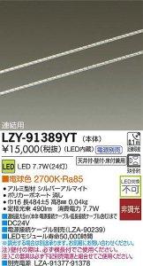 大光電機 LZY-91389YT LEDディスプレイラインライト ワイド配光タイプ 連結用 L490 電球色 2700K