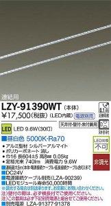 大光電機 LZY-91390WT LEDディスプレイラインライト ワイド配光タイプ 連結用 L610 昼白色 5000K