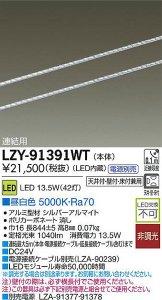 大光電機 LZY-91391WT LEDディスプレイラインライト ワイド配光タイプ 連結用 L850 昼白色 5000K