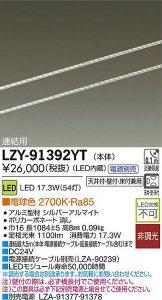 大光電機 LZY-91392YT LEDディスプレイラインライト ワイド配光タイプ 連結用 L1090 電球色 2700K