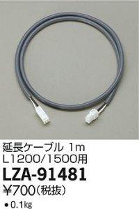 大光電機 LZA-91481 延長ケーブル 1m L1200/1500用