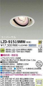 大光電機 LZD-91519MW LEDユニバーサルダウンライト 生鮮照明(精肉用)  25°中角形 22W/19W