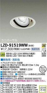 大光電機 LZD-91519WW LEDユニバーサルダウンライト 生鮮照明(鮮魚用)  25°中角形 22W/19W