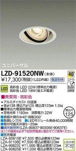大光電機 LZD-91520NW LEDユニバーサルダウンライト 生鮮照明(青果用)  40°広角形 22W/19W