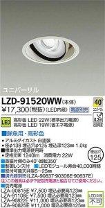 大光電機 LZD-91520WW LEDユニバーサルダウンライト 生鮮照明(鮮魚用)  40°広角形 22W/19W