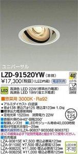 大光電機 LZD-91520YW LEDユニバーサルダウンライト 生鮮照明(惣菜用)  40°広角形 電球色 3000K 22W/19W