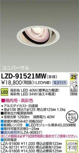大光電機 LZD-91521MW LEDユニバーサルダウンライト 生鮮照明(精肉用)  25°中角形 40W/34W
