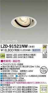 大光電機 LZD-91521NW LEDユニバーサルダウンライト 生鮮照明(青果用)  25°中角形 40W/34W