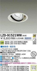 大光電機 LZD-91521WW LEDユニバーサルダウンライト 生鮮照明(鮮魚用)  25°中角形 40W/34W