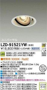 大光電機 LZD-91521YW LEDユニバーサルダウンライト 生鮮照明(惣菜用)  25°中角形 電球色 3000K 40W/34W