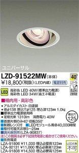 大光電機 LZD-91522MW LEDユニバーサルダウンライト 生鮮照明(精肉用)  40°広角形 40W/34W