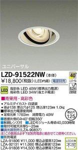 大光電機 LZD-91522NW LEDユニバーサルダウンライト 生鮮照明(青果用)  40°広角形 40W/34W