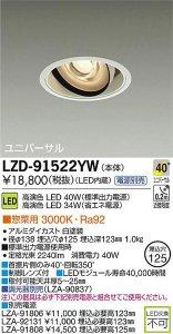 大光電機 LZD-91522YW LEDユニバーサルダウンライト 生鮮照明(惣菜用)  40°広角形 電球色 3000K 40W/34W