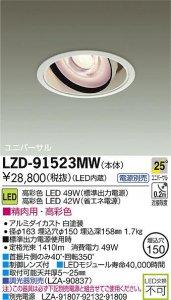 大光電機 LZD-91523MW LEDユニバーサルダウンライト 生鮮照明(精肉用)  25°中角形 49W/42W
