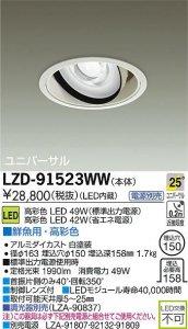 大光電機 LZD-91523WW LEDユニバーサルダウンライト 生鮮照明(鮮魚用)  25°中角形 49W/42W