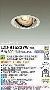 大光電機 LZD-91523YW LEDユニバーサルダウンライト 生鮮照明(惣菜用)  25°中角形 電球色 3000K 49W/42W