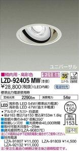 大光電機 LZD-92405MW LEDユニバーサルダウンライト 生鮮照明(精肉用)  35°広角形