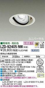 大光電機 LZD-92405NW LEDユニバーサルダウンライト 生鮮照明(青果用)  35°広角形