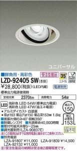 大光電機 LZD-92405SW LEDユニバーサルダウンライト 生鮮照明(鮮魚用)  35°広角形