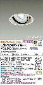 大光電機 LZD-92405YW LEDユニバーサルダウンライト 生鮮照明(惣菜用)  35°広角形