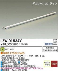 大光電機 LZW-91534Y LEDデコレーションライン L245タイプ 電球色 27000K