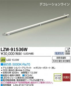 大光電機 LZW-91536W LEDデコレーションライン L845タイプ 昼白色 5000K