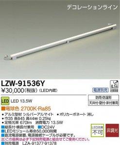 大光電機 LZW-91536Y LEDデコレーションライン L845タイプ 電球色 27000K