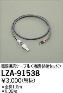 大光電機 LZA-91538 電源接続ケーブル 始端・終端セット